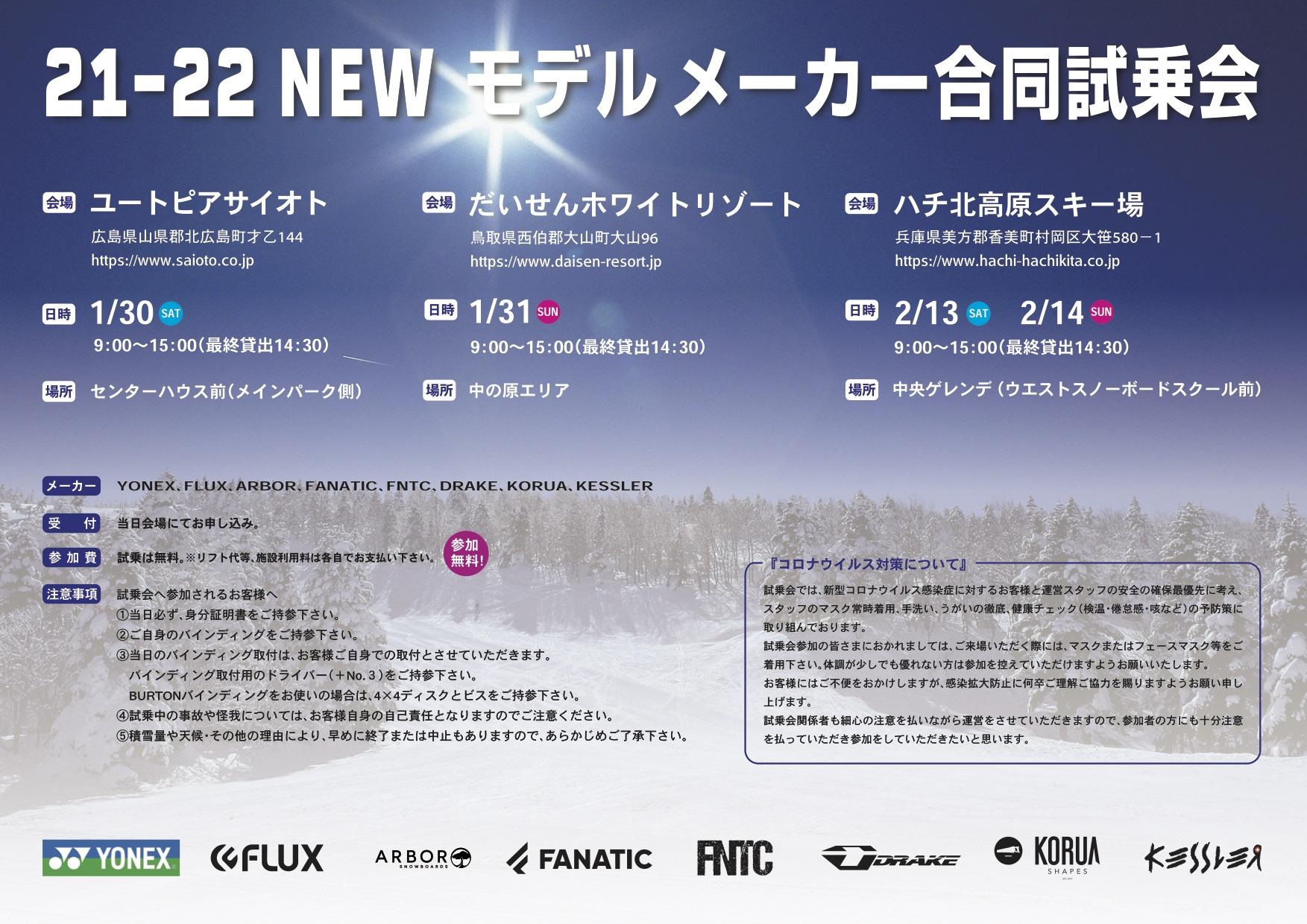 21-22newモデル合同試乗会_20210121_訂正版